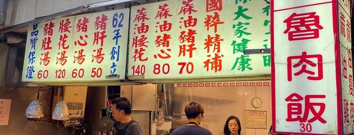施家麻油腰花 is one of F&Bs - Taipei & Vicinity, Taiwan.