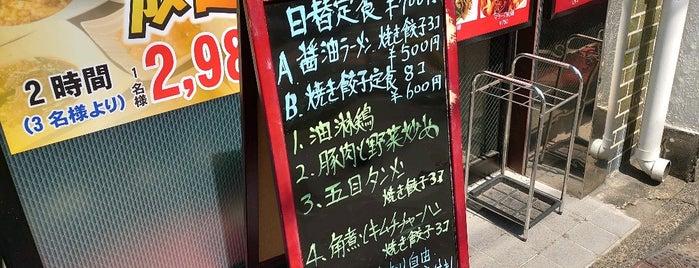 中華料理 歓迎 is one of 幸区周辺テイクアウト.