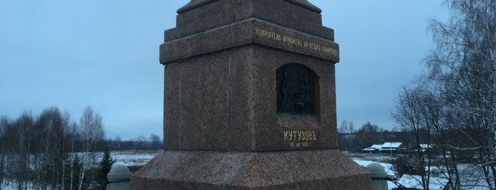 Ставка Кутузова is one of Locais salvos de Алена.