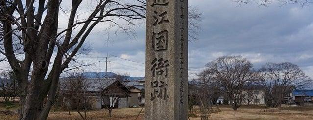 近江国庁跡 is one of 近江 琵琶湖 若狭.