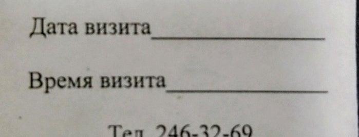 Стоматологическая поликлиника № 13 is one of Locais curtidos por Yakofff.
