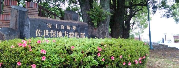 海上自衛隊 佐世保地方総監部 is one of สถานที่ที่ Shigeo ถูกใจ.