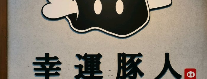 Tsui-teru! Porkman (幸運豚人) is one of Takuma's Liked Places.