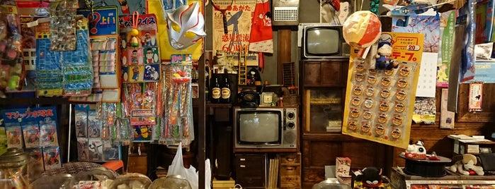 昭和レトロ商品博物館 is one of lieu a Tokyo 3.