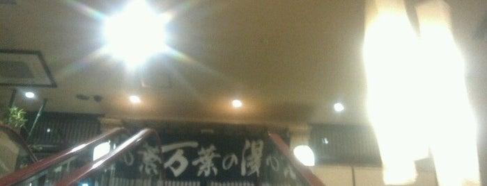 沼津・湯河原温泉 万葉の湯 is one of I love spa !.