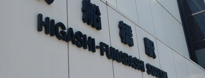 Higashi-Funabashi Station is one of JR 키타칸토지방역 (JR 北関東地方の駅).