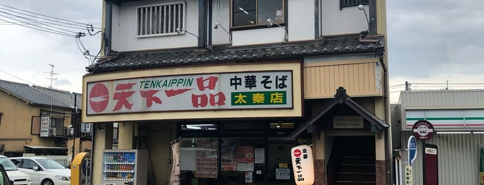 Tenkaippin is one of キッカソンお役立ちスポット.