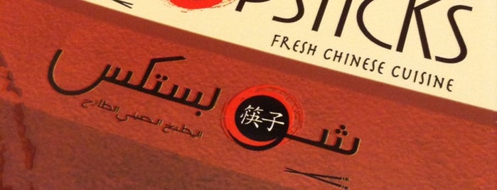 Chopsticks is one of Fav.