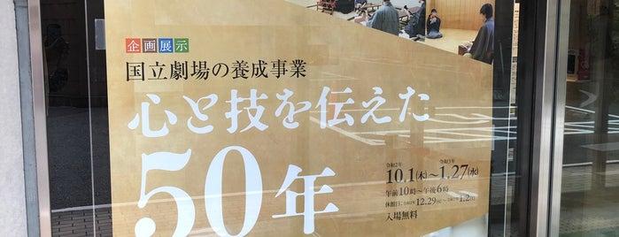 伝統芸能情報館 is one of 東京、専門図書館リスト - Time Out Tokyo.
