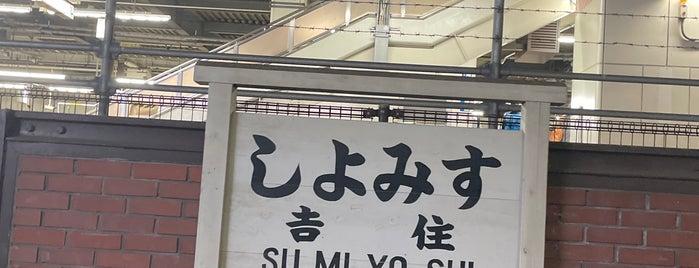 しよみす(JR住吉駅旧駅名標) is one of Locais curtidos por Hitoshi.