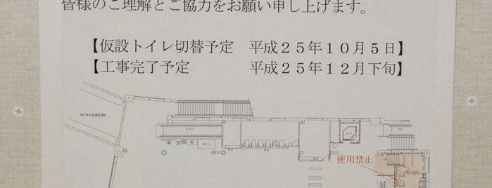 Hanshin Uozaki Station (HS23) is one of Locais curtidos por Hitoshi.