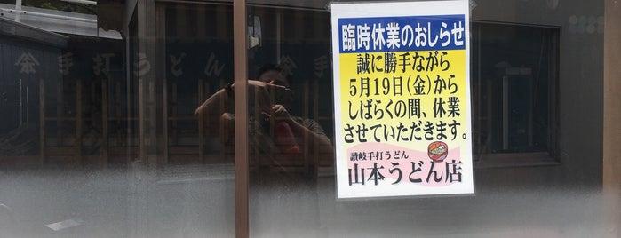 山本うどん店 is one of Juliana'nın Kaydettiği Mekanlar.