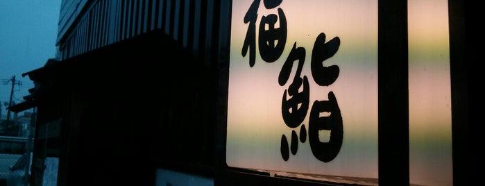 六本木 福鮨 is one of Cさんの保存済みスポット.