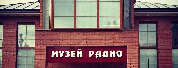 Музей лампового Радио is one of สถานที่ที่ Валерий ถูกใจ.