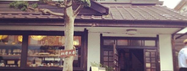 松庵文庫 is one of 食べ、飲みに行きたい.