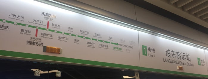 Metro Langdong Coach Station Sta. is one of 南宁地铁1号线.