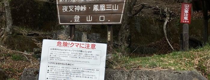 夜叉神峠登山口 is one of 超す峠 (my favorite passes).