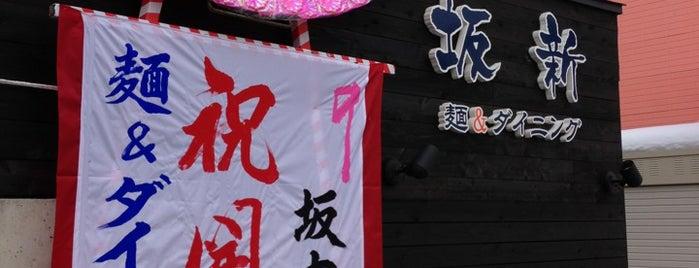 麺&ダイニング 坂新 is one of ぎゅ↪︎ん 🐾'ın Kaydettiği Mekanlar.