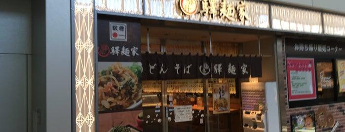 驛麺家 is one of สถานที่ที่ ZN ถูกใจ.