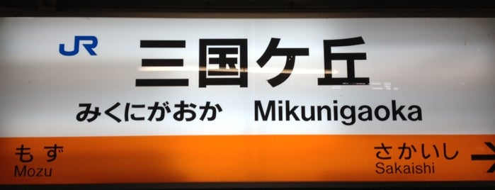 JR Mikunigaoka Station is one of j a p a n ..