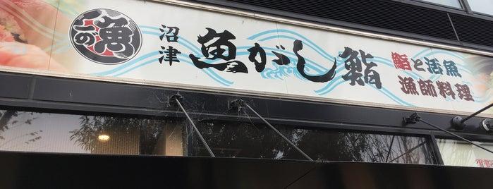 沼津 魚がし鮨 三島駅南口店 is one of CCWonline2勝手に美味店.