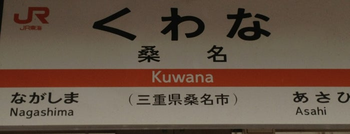 Kuwana Station is one of 思い出の場所.