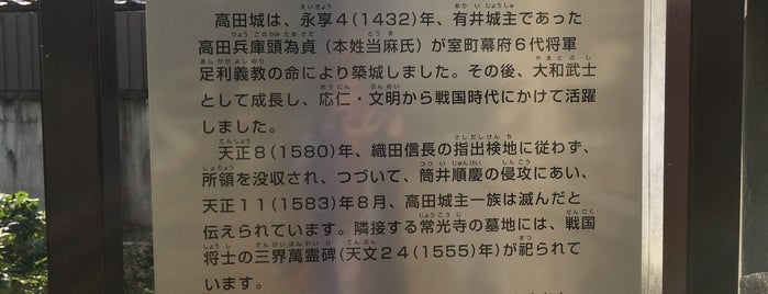 高田城址(大和高田市) is one of 城.