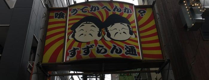 すずらん通 is one of Tokyo 2018.