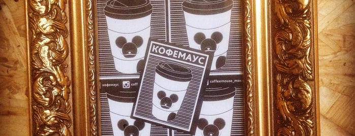 КОФЕМАУС / COFFEEMOUSE is one of Orte, die Jano gefallen.