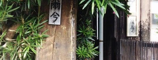 Cafe 爾今(カフェ にこん) is one of 商品レビュー専門 님이 좋아한 장소.