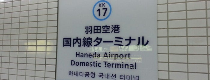 Haneda Airport Domestic Terminal Station (KK17) is one of Lieux qui ont plu à まるめん@下級底辺SOCIO.