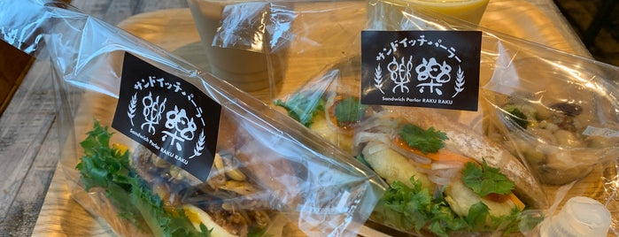 サンドイッチパーラー楽楽 is one of パン屋さん.