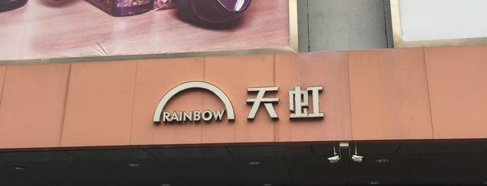 南山常兴天虹商场 Rainbow is one of ShenzhennehznehS.