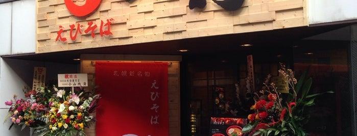 Ebisoba Ichigen is one of 都庁前のカフェ.