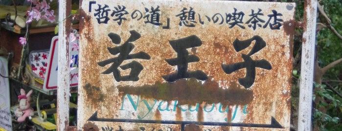 純喫茶若王子 is one of Lieux qui ont plu à Saejima.