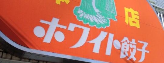 ホワイト餃子 野田本店 is one of 昔 行った.