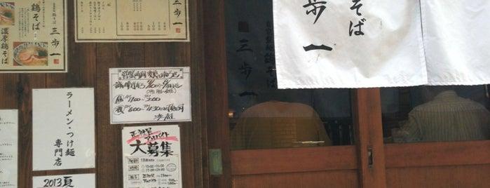 Sanpoichi is one of 高田馬場ラーメン.