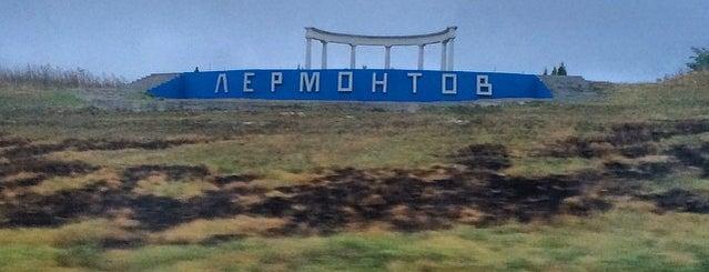 Городское Озеро is one of KMV.