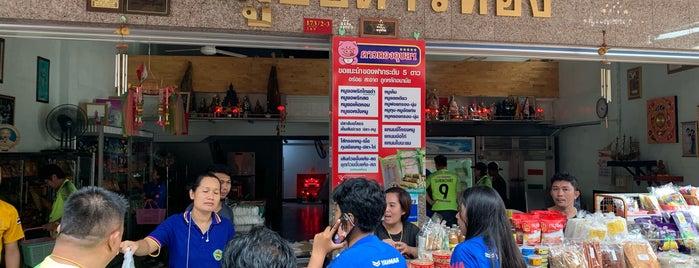 หมูยอดาวทอง is one of อุบลราชธานี - 2.
