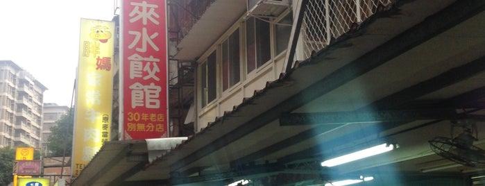 來來水餃館 is one of Benny: сохраненные места.