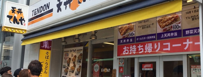Tendon Tenya is one of Tokyo 2019.