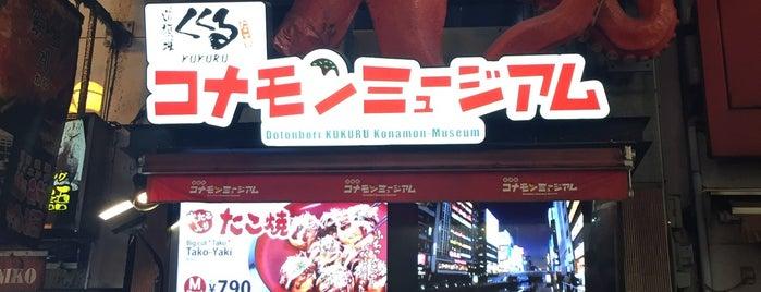 Dotonbori Kukuru is one of Kyoto-Osaka 2019.