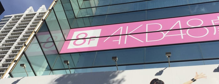 AKB48 Theater is one of Tokyo 2019.