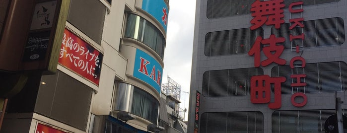 l ♥ Kabukicho is one of Tokyo 2019.