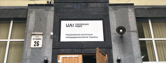 Національна радіокомпанія України (НРКУ) is one of Киев.