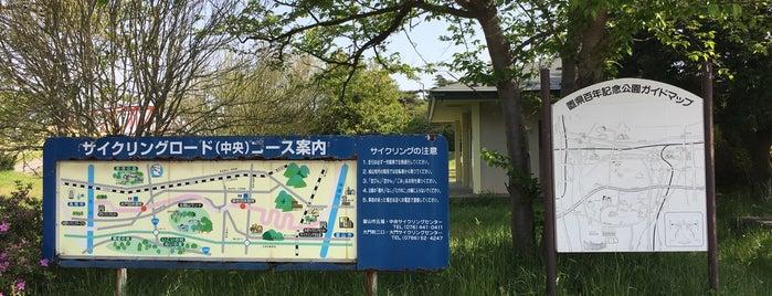 大門サイクリングセンター跡 is one of とやまのサイクリングロード.