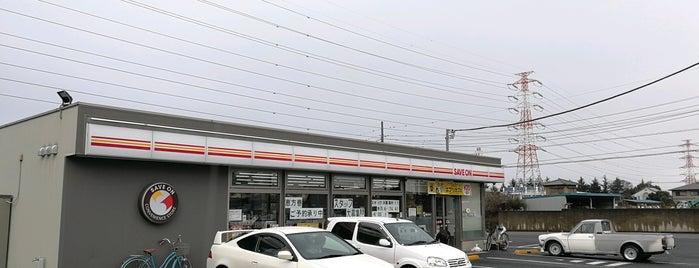 セーブオン 鎌ヶ谷初富店 is one of closed.