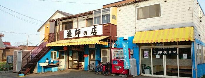 漁師の店 is one of [todo] 稚内&利尻島.