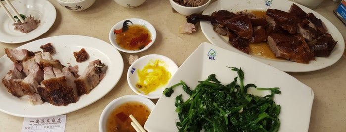 Yat Lok Barbecue Restaurant 一樂燒腊飯店 is one of Hong Kong's Top Eats.