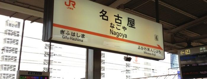 新幹線ホーム is one of 愛知に旅行したらココに行く!.